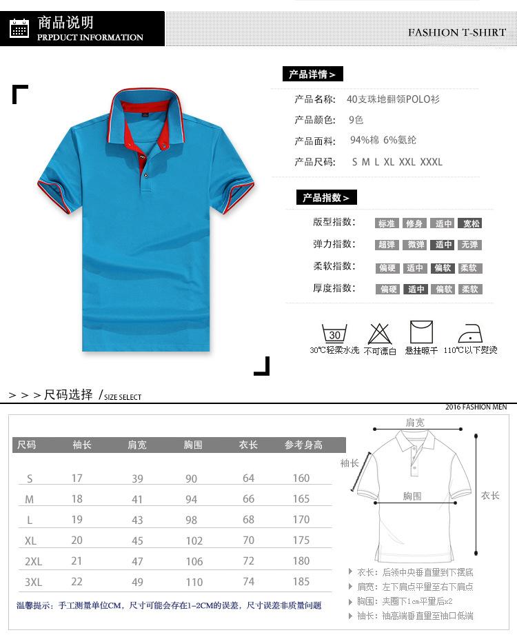 定做纯色T恤产品指数