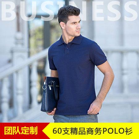 商务T恤高端品质60支纱