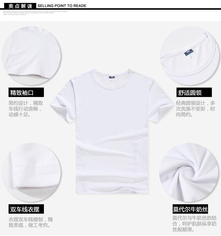 新品男裝莫代爾圓領空白短袖T恤