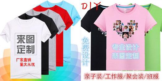 如何選擇一家適合的T恤Polo衫定做廠家呢?【衣印佳】