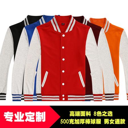 北京棒球服,纯棉棒球服