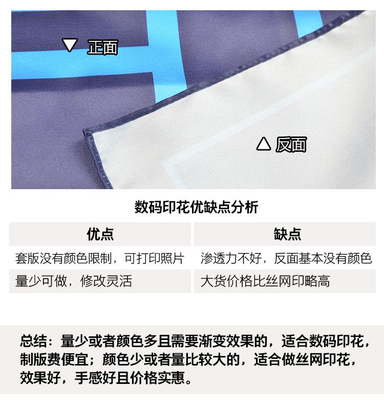 数码印花丝巾