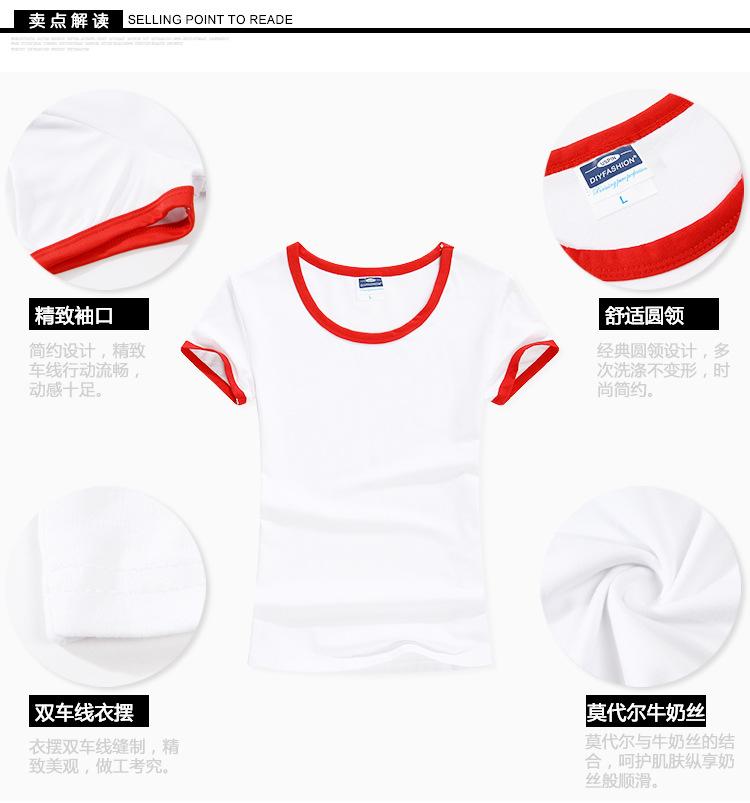 新款莫代尔撞边短袖T恤
